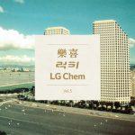 락희럭키 LG Chem Vol.5