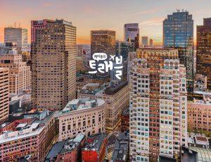 케미돋는 트래블 미국 보스턴