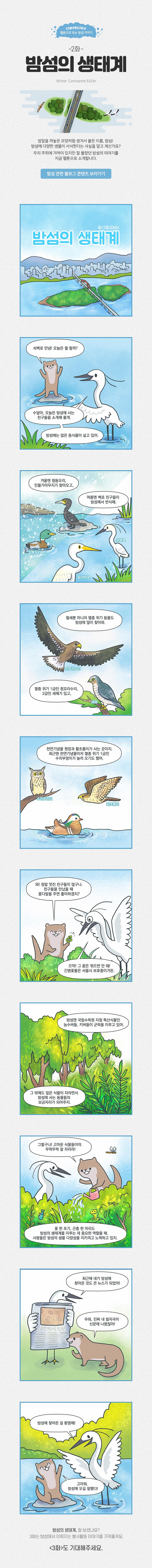 웹툰으로 보는 밤섬이야기 2화 본문