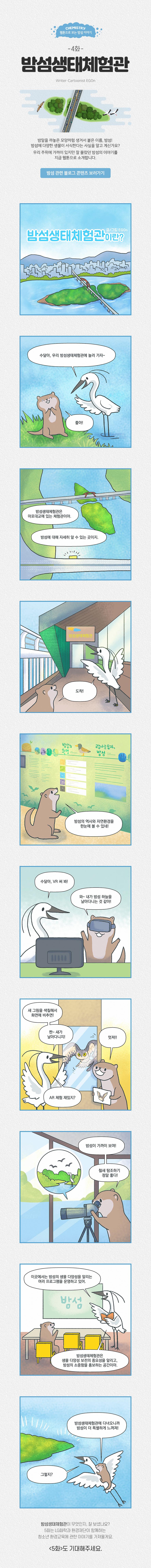 웹툰으로 보는 밤섬 이야기 4화 본문