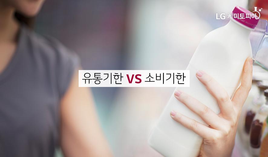 유통기한 vs 소비기한