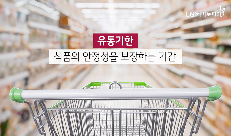 유통기한: 식품의 안정성을 보장하는 기간