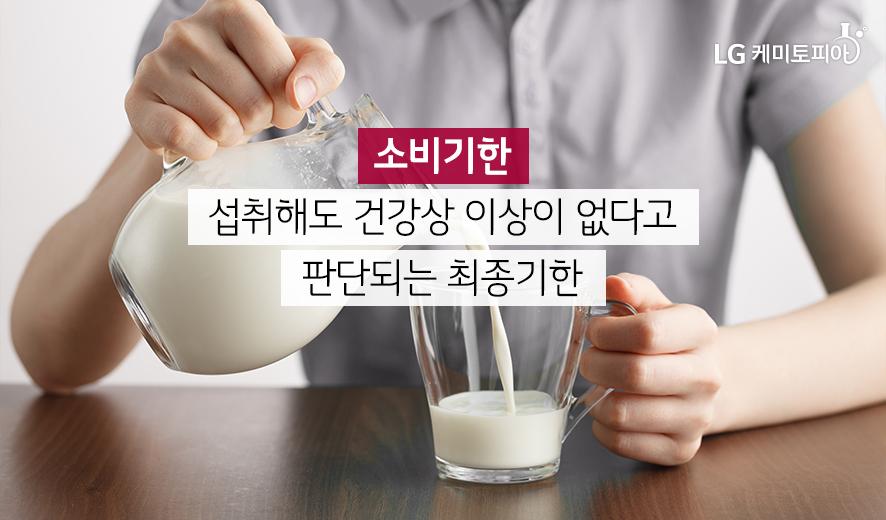 소비기한: 섭취해도 건강상 이상이 없다고 판단되는 최종기한