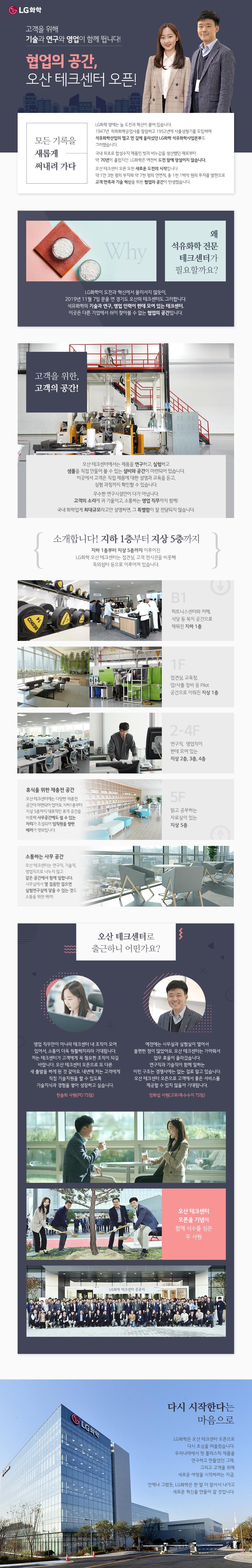 고객을 위해 기술과 연구와 영업이 함께 뜁니다! 협업의 공간, 오산 테크센터 오픈!