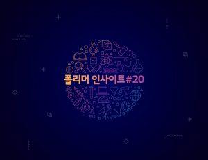 폴리머 인사이트#20
