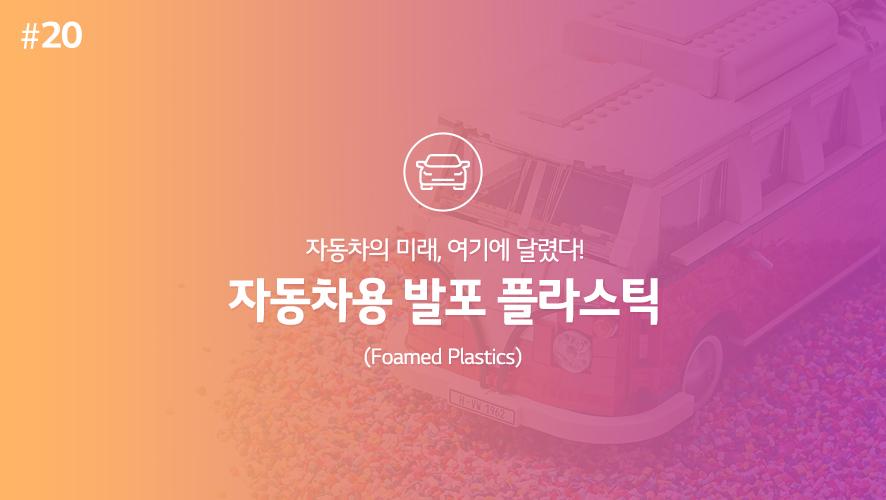 자동차의 미래, 여기에 달렸다! 자동차용 발포 플라스틱