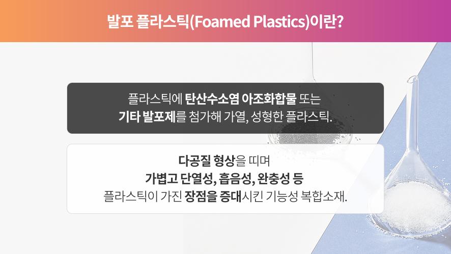 발포 플라스틱(foamed Plastics)이란?