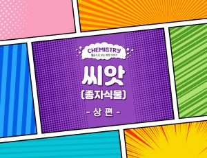 웹툰으로 보는 화학 이야기#8. 씨앗 상편