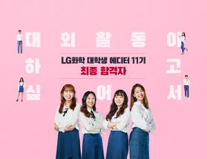 LG화학 대학생 에디터 11기 최종합격자 발표