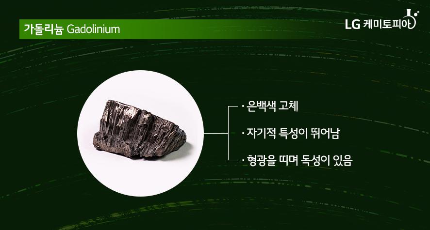 가돌리늄 Gadolinium