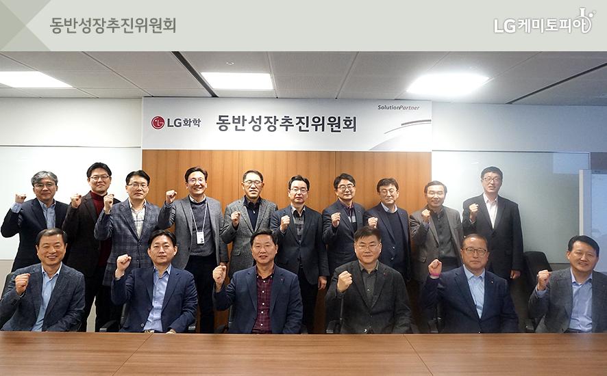 동반성장추진위원회