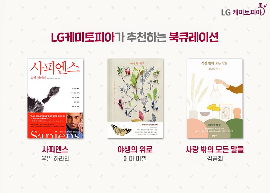 LG케미토피아가 추천하는 북큐레이션