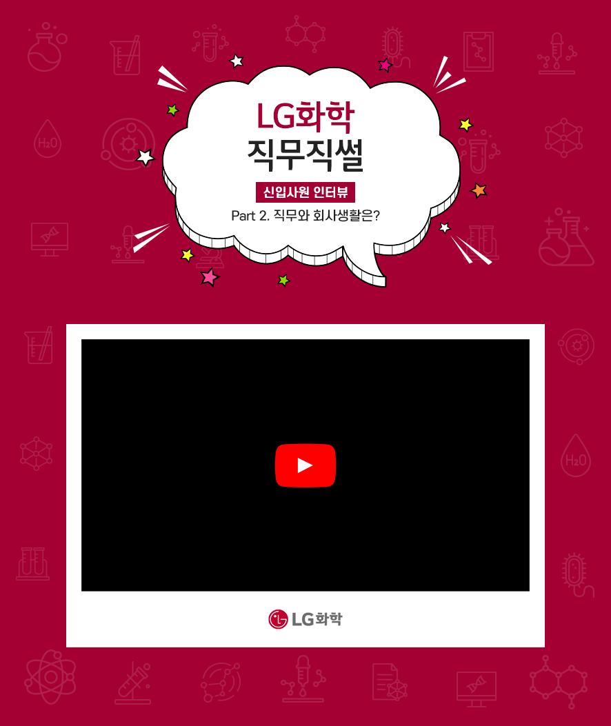 직무직썰 신입사원 인터뷰 파트 2 본문