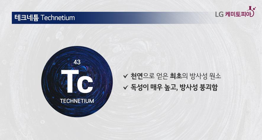 테크네튬 Technetium