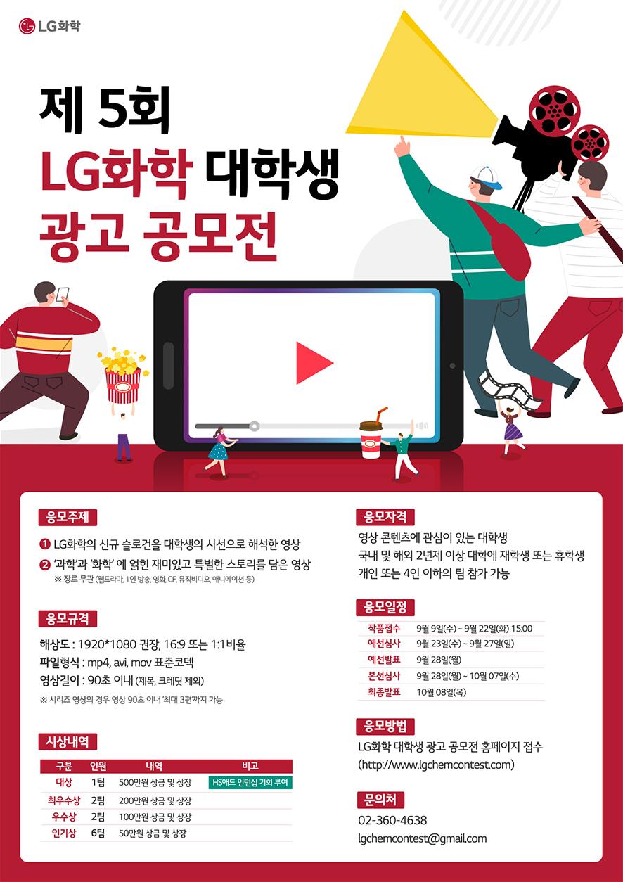 제5회 대학생 광고공모전 포스터