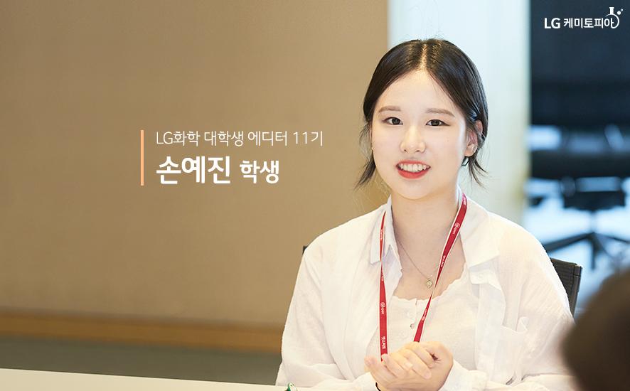 LG화학 대학생 에디터 11기 손예진 학생