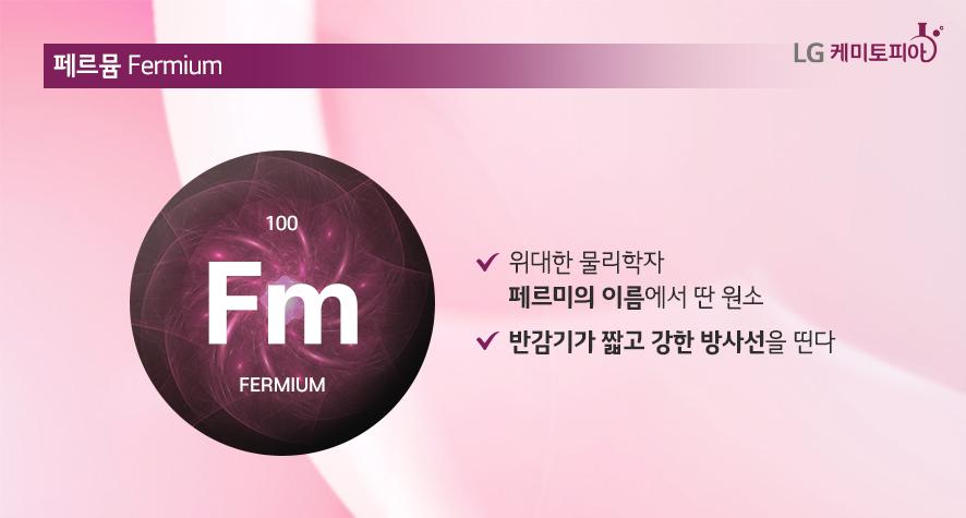 페르뮴 fermium
