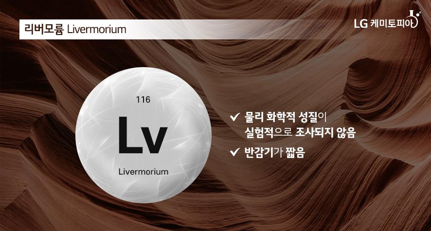 리버모륨 livermorium