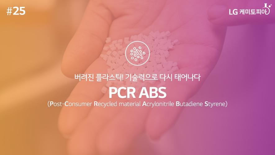 버려진 플라스틱! 기술력으로 다시 태어나다 PCR ABS