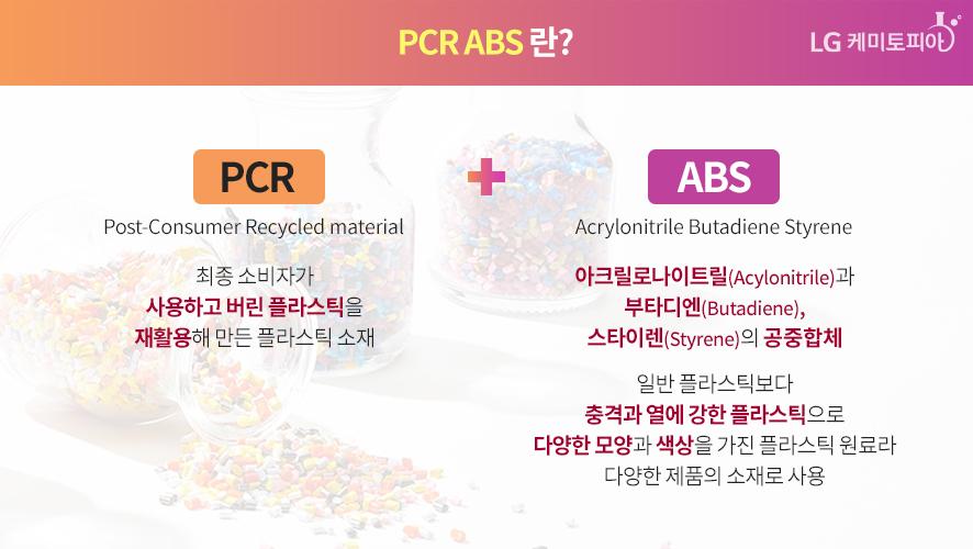 PCR ABS란?