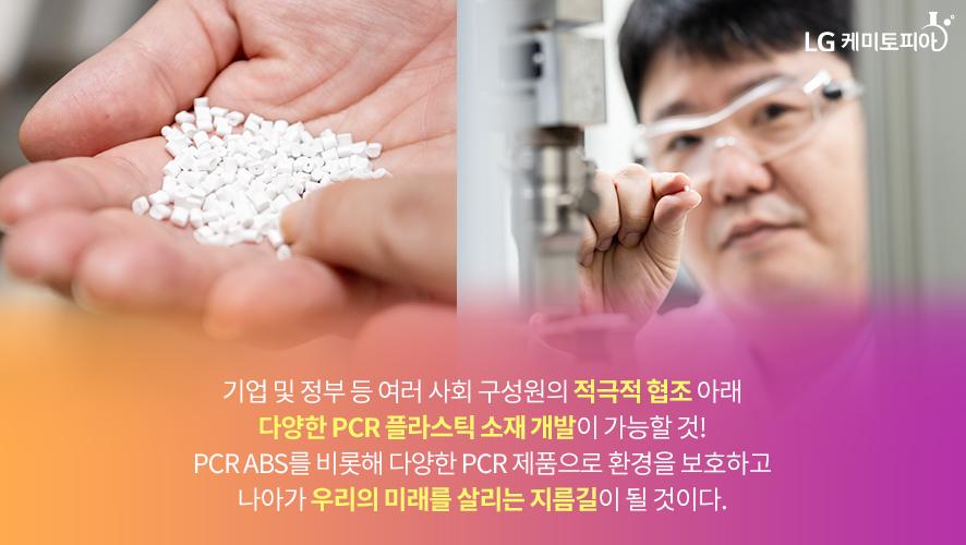 기업 미 정부 등 여러 사회 구성원의 적극적 협조 아래 다양한 PCR 플라스틱 소재 개발이 가능할 것!