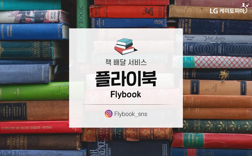 책 구독 서비스 플라이북