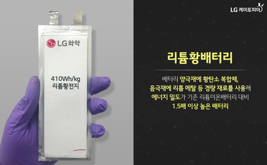 리튬황배터리