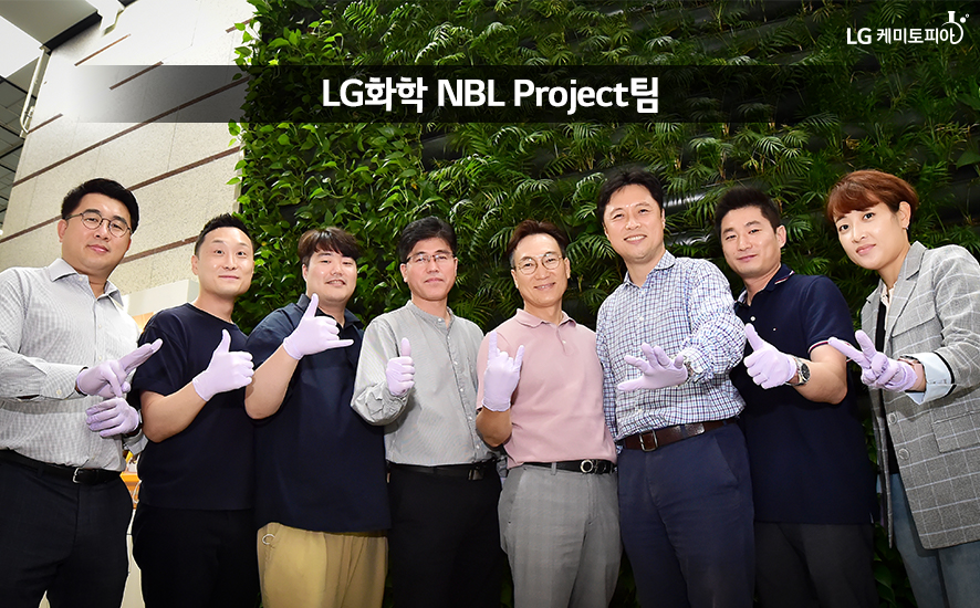 LG화학 NBL Project팀