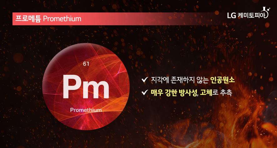 프로메튬 promethium