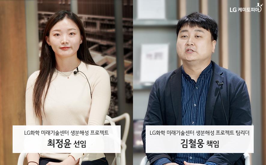 최정윤 김철웅