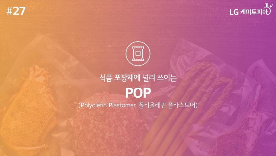 식품 포장재에 널리 쓰이는 POP