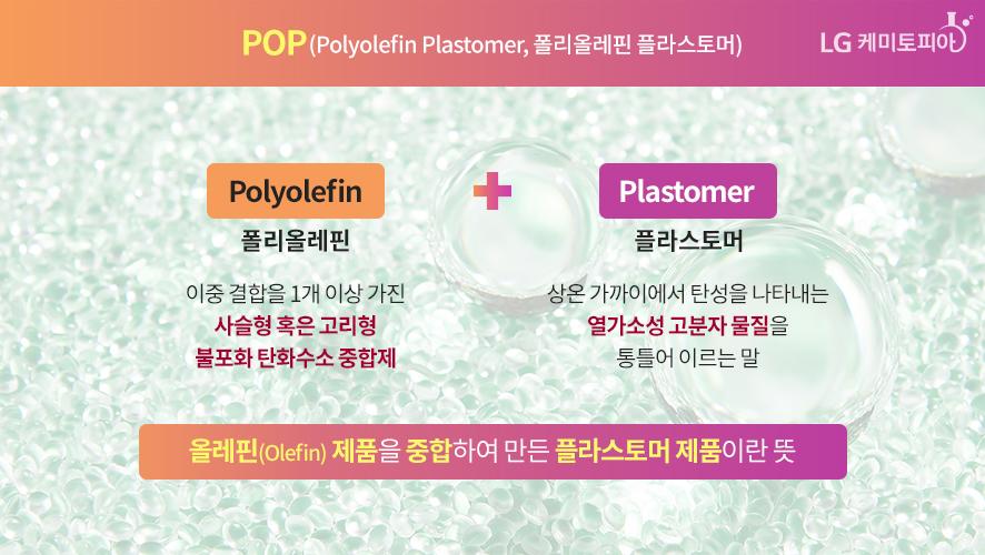 POP 폴리올레핀 플라스토머