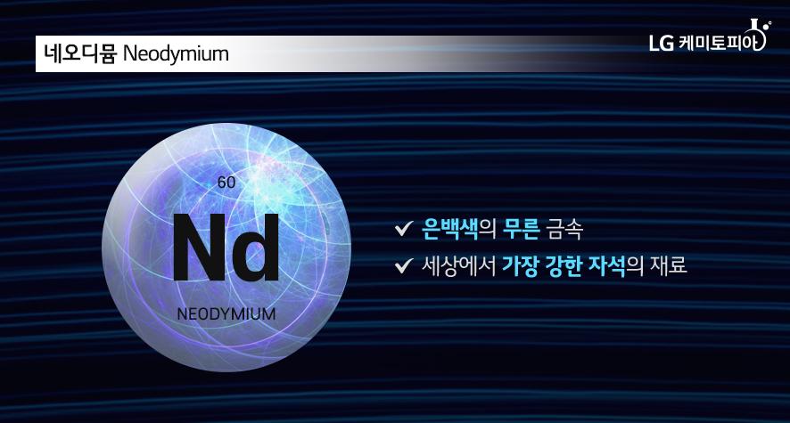 네오디뮴 Neodymium