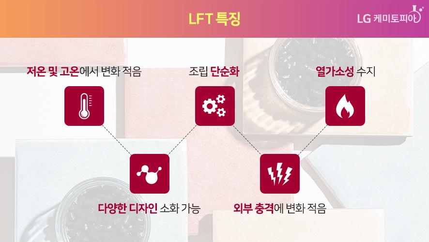 LFT 특징