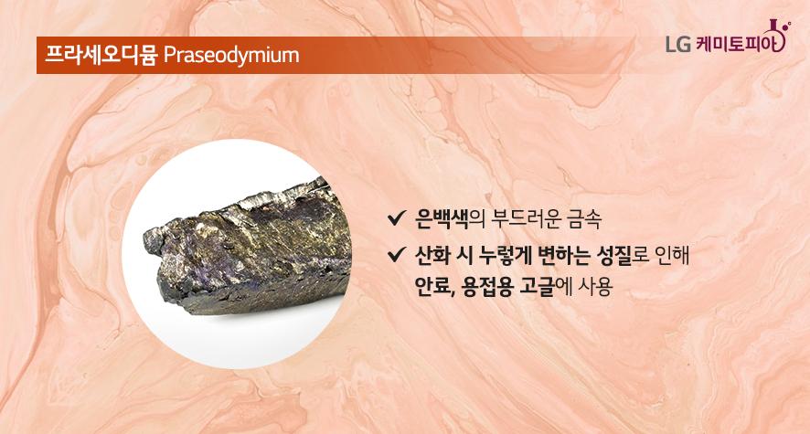 프라세오디뮴 praseodymium
