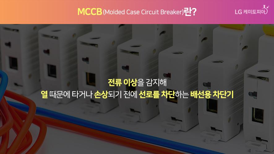MCCB(Molded Case Circuit Breaker)란?