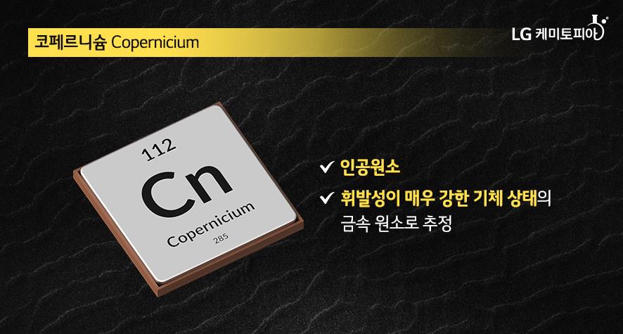 코페르니슘 copernicium