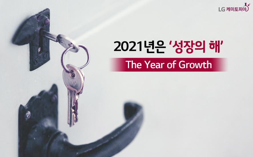 2021년은 성장의 해