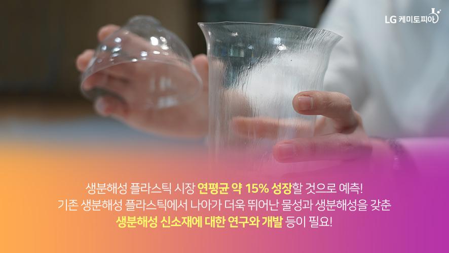 생분해성 플라스틱 시장 연평균 약 15% 성장할 것으로 예측!