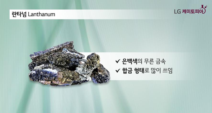 란타넘 lanthanum