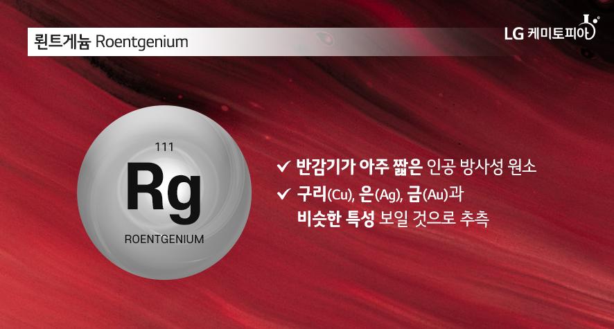 뢴트게늄 Roentgenium