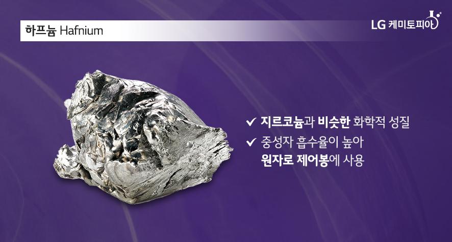 하프늄 Hafnium