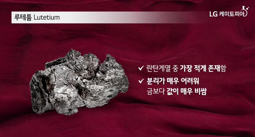 루테튬 Lutetium