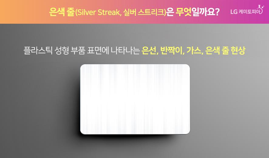 은색 줄(silver streak)은 무엇일까요?