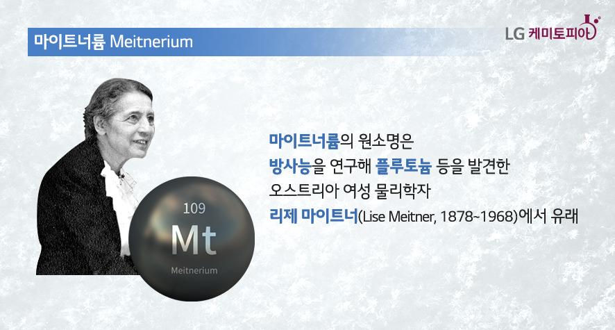 마이트너륨 Meitnerium