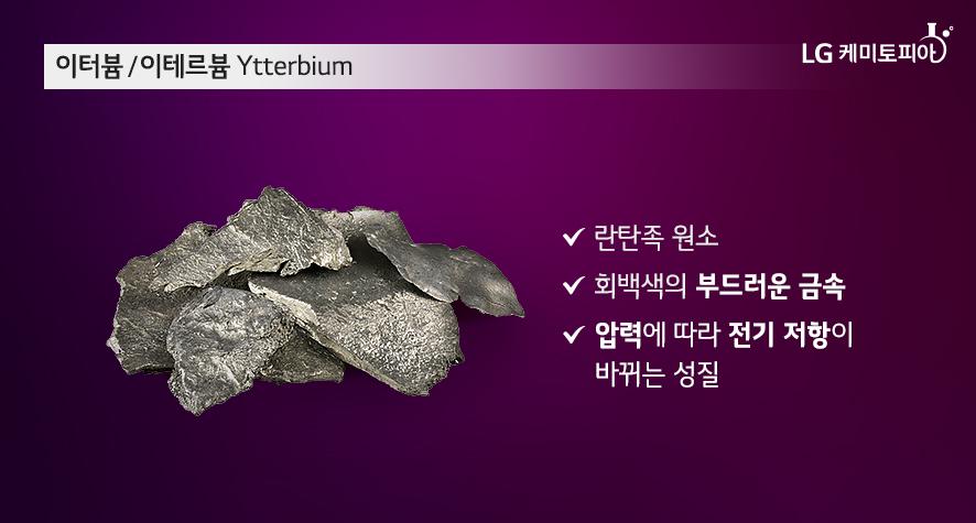 이터븀 ytterbium