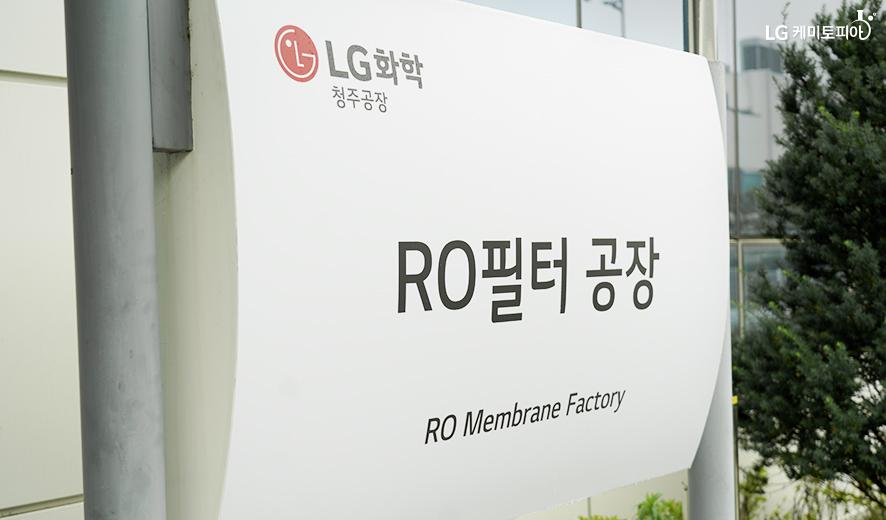 RO필터 공장