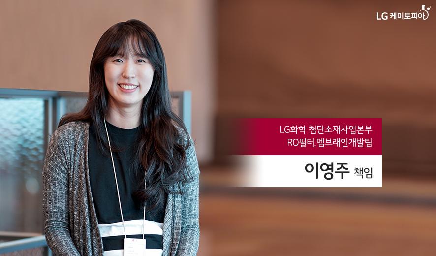 LG화학 첨단소재사업본부 RO필터 멤브래인개발팀 이영주 책임