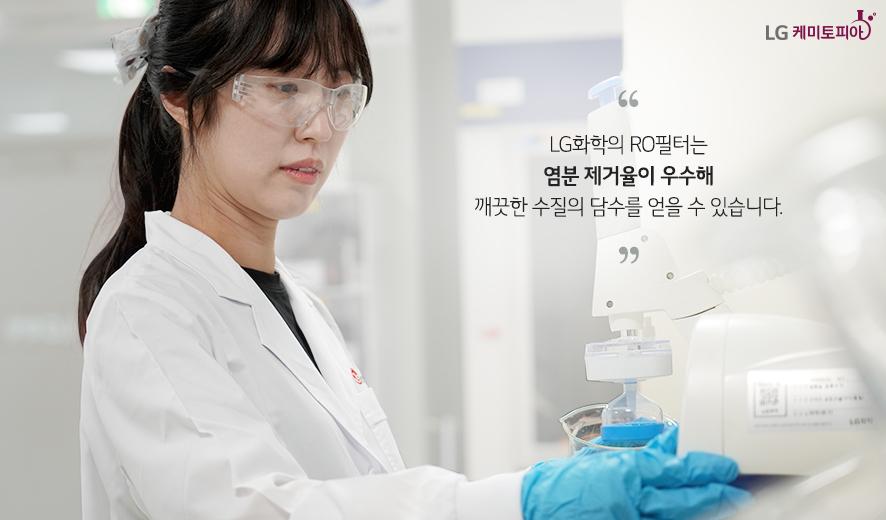 LG화학의 RO필터는 염분 제거율이 우수해 깨끗한 수질의 담수를 얻을 수 있습니다