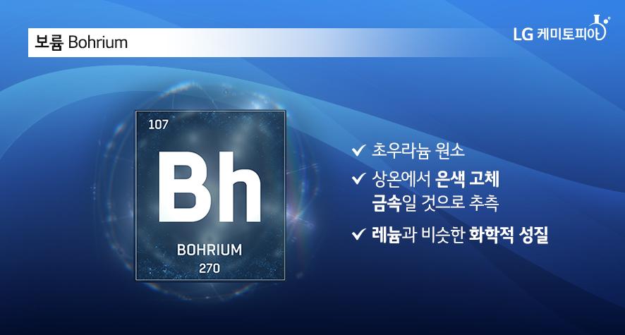 보윰 Bohrium